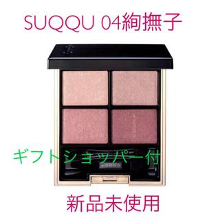 SUQQU - スック  デザイニングカラーアイズ 04 絢撫子