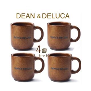 ディーンアンドデルーカ(DEAN & DELUCA)の新品 DEAN&DELUCA 限定 コーヒーマグカップ(ハニーブラウン) 4個(グラス/カップ)