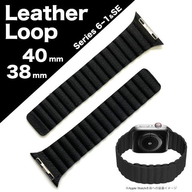 Apple Watch(アップルウォッチ)のレザーループ【ブラック】Apple Watch 38/40 メンズの時計(レザーベルト)の商品写真