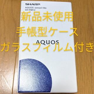 アクオス(AQUOS)のSHARP AQUOS sense3 lite 手帳型ケース+ガラスフィルム付き(スマートフォン本体)