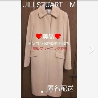 JILLSTUART - 【今日のみ値下げ】美品☆JILL STUART ベージュ コート アンゴラ入り