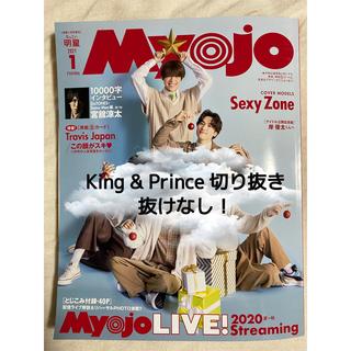Myojo 2021年1月号 King & Prince 切り抜き