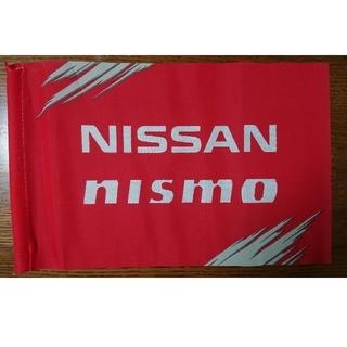 ニッサン(日産)のNISSAN nismo 応援フラッグ(ノベルティグッズ)