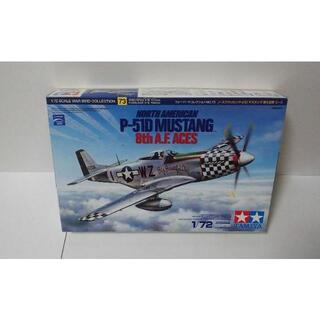タミヤ 1/72 ノースアメリカン P-51D マスタング(模型/プラモデル)