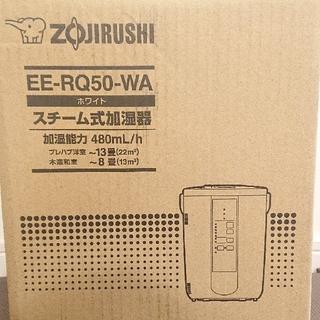 ゾウジルシ(象印)の象印加湿器 EE-RQ50-WA スチーム式加湿器(加湿器/除湿機)