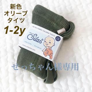 キャラメルベビー&チャイルド(Caramel baby&child )のシリーサイラス オリーブ タイツ 1-2y(靴下/タイツ)