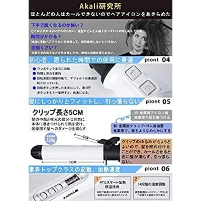 最新 カール 32mm ヘアアイロン 急速加熱  海外対応 ホワイト スマホ/家電/カメラの美容/健康(ヘアアイロン)の商品写真