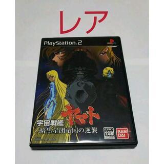 プレイステーション2(PlayStation2)の≪レアPSソフト≫宇宙戦艦ヤマト 暗黒星団帝国の逆襲(家庭用ゲームソフト)
