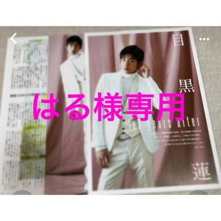 ザテレビジョンCOLORS Vol.49 WHITE切り抜き