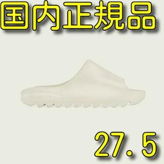アディダス(adidas)の27.5 adidas yeezy slide アディダス イージー スライド(サンダル)