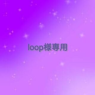 loop様専用出品(アイドルグッズ)