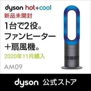 ダイソン(Dyson)の【新品未開封】Dyson hot + cool AM09 最新機種 静音設計(ファンヒーター)