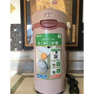 パナソニック(Panasonic)のブラックフライデー!National 家庭用生ゴミ処理機MS-NA-21ピンク(生ごみ処理機)