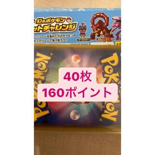 ポケモン - 40枚 幻のポケモン ゲットチャレンジ ソード シールド ポケモン ゲーム