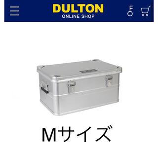 ダントン(DANTON)のダルトン アルミコンテナ Mサイズ(ケース/ボックス)