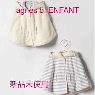 agnes b. - 【定価12,100円】agnès b. ENFANT 新品 リバーシブル ケープ