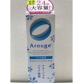 アルージェ(Arouge)のモイストトリートメントジェル ジェル乳液 2個(乳液/ミルク)