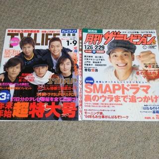 スマップ(SMAP)の2004年 テレビ誌 SMAP 切り抜き 匿名配送(アート/エンタメ/ホビー)