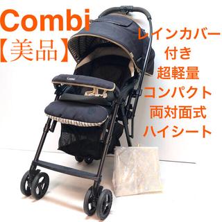 combi - 【美品】コンビ*レインカバー付☆超軽量コンパクト両対面式ハイシートA型ベビーカー