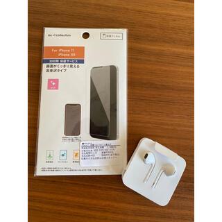 アップル(Apple)のiPhone11 イヤホン 保護フィルム セット(保護フィルム)