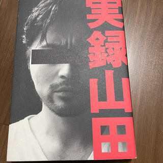 ワニブックス(ワニブックス)の実録山田 小説(文学/小説)