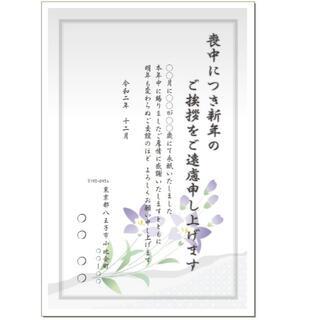 【ミルクティー様専用】喪中はがき 綺麗モード印刷 12枚(使用済み切手/官製はがき)
