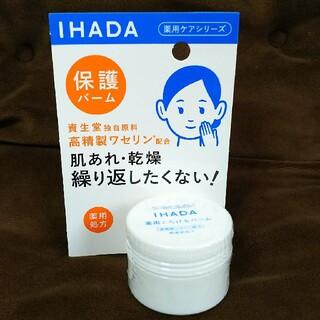 シセイドウ(SHISEIDO (資生堂))のイハダ  薬用とろけるバーム(フェイスオイル/バーム)