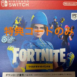 ニンテンドースイッチ(Nintendo Switch)のNintendo Switch FORTNITE フォートナイト コードのみ(家庭用ゲーム機本体)