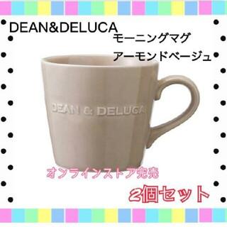 DEAN&DELUCA モーニングマグ アーモンドベージュ 2個 マグカップ
