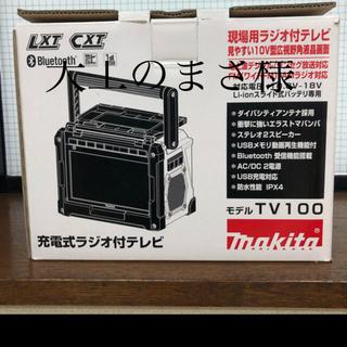 Makita - マキタ makita  テレビ