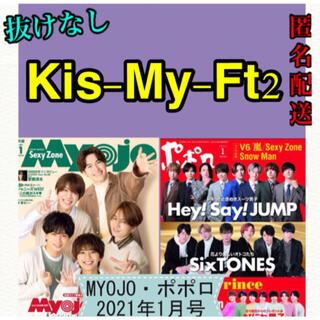 キスマイフットツー(Kis-My-Ft2)のKis-My-Ft2  Myojo ポポロ 1月号 切り抜き キスマイ(アート/エンタメ/ホビー)