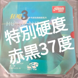 卓球ラバー☆NEOキョウヒョウ3☆特別硬度37度(卓球)