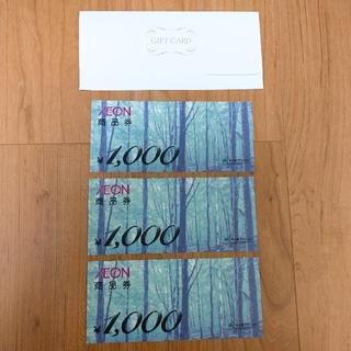 イオン(AEON)のAEON イオン 商品券 3000円(1000円×3枚)(ショッピング)