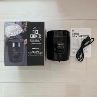 ヤマゼン(山善)のYAMAZEN 1.5合炊き 小型炊飯器 美品 箱、説明書付き(炊飯器)