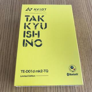 アヴォイド(Avoid)の石野卓球 × AVIOT コラボモデル TE-D01d mk2-TQ イヤホン(ヘッドフォン/イヤフォン)