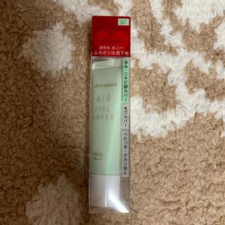 インテグレート(INTEGRATE)の資生堂 インテグレート エアフィールメーカー ミントカラー(30g)(化粧下地)