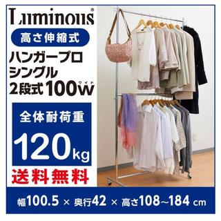 ルミナス(LUMINOUS)の(♡S♡様専用)新品 ハンガーラック2個セット(棚/ラック/タンス)