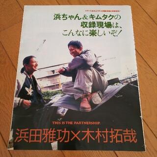 スマップ(SMAP)の1996年 ジュノン SMAP 雑誌 切り抜き 匿名配送(アート/エンタメ/ホビー)