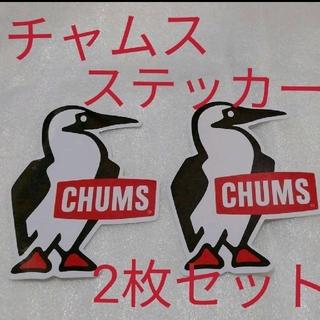 チャムス(CHUMS)のラスト1点!3連休限定チャムスCHUMS防水ステッカー2枚セット(その他)