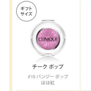 CLINIQUE チーク ギフトサイズ