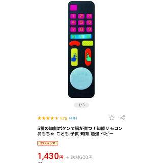 ニシマツヤ(西松屋)のリモコン おもちゃ people (知育玩具)