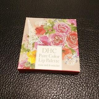ディーエイチシー(DHC)のDHC 限定リップパレット 新品未使用未開封(口紅)