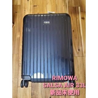 RIMOWA - 新品未使用 RIMOWA スーツケース SALSA AIR 33L 4輪タイプ