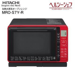 日立 - 【新品・未開封】日立 過熱水蒸気オーブンレンジ MRO-S7Y-R