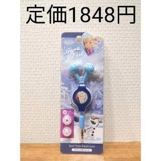 ディズニー(Disney)の【定価1848円】新品。Disney:アナと雪の女王・リール式イヤフォン 44 (ヘッドフォン/イヤフォン)