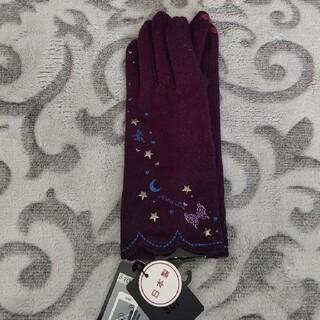 アナスイ(ANNA SUI)の☆新品☆アナスイ手袋(パープル)(手袋)