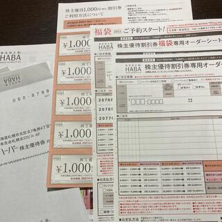 ハーバー(HABA)のHABA株主優待券1万円分(その他)