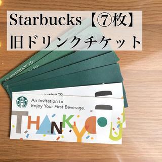 スターバックスコーヒー(Starbucks Coffee)のスタバドリンクチケット スターバックス7枚(フード/ドリンク券)