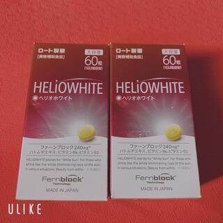 ロートセイヤク(ロート製薬)のヘリオホワイト 大容量 60粒 2セット(日焼け止め/サンオイル)