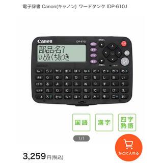カシオ(CASIO)のCanon 電子辞書「wordtank(ワードタンク)」 IDP-610J(その他)